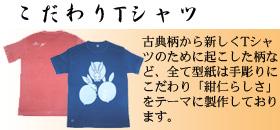 紺仁 こだわりTシャツ