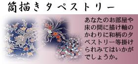 紺仁 筒描きタペストリー